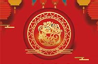 新起点新目标、凝心聚力促发展—泸州御酒2020年新春团拜会|泸州白酒